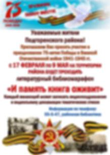 Марафон к Дню Победы.jpg