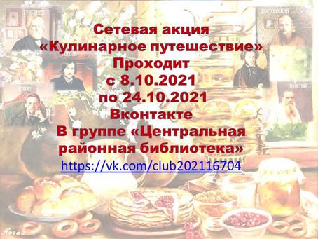 Онлайн - акция «Кулинарное путешествие»