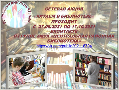 Сетевая акция «Читаем в библиотеке»