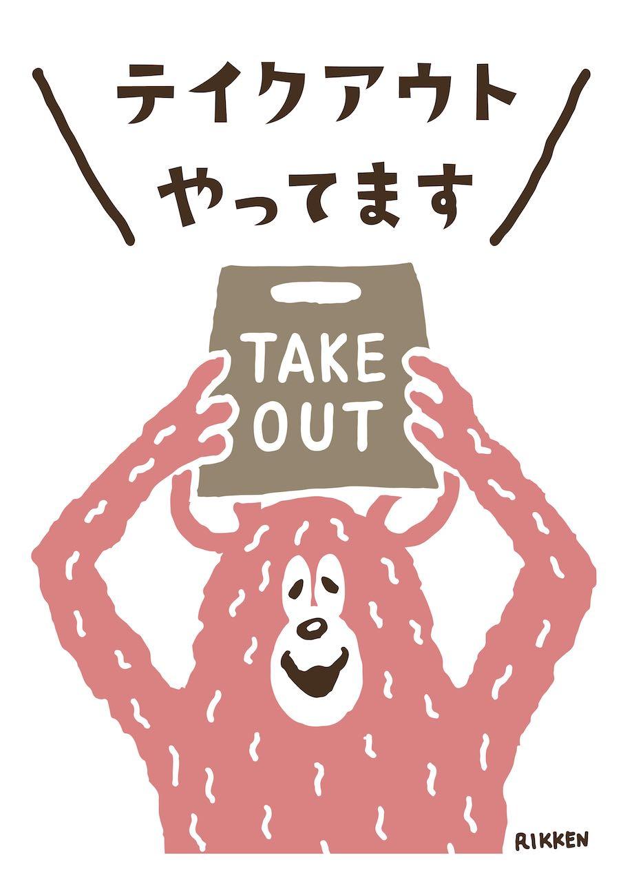 テイクアウトPOP縦ピンク