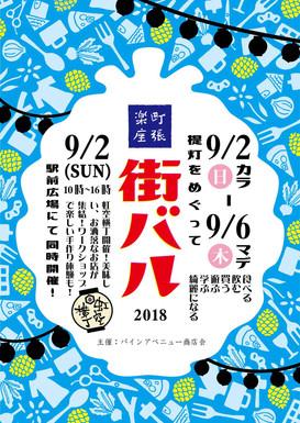 イベントポスターデザイン