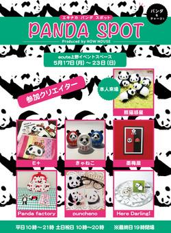 ecute上野【PANDA SPOT】