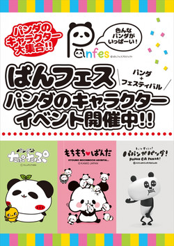 【ぱんフェス】東急ハンズ池袋店