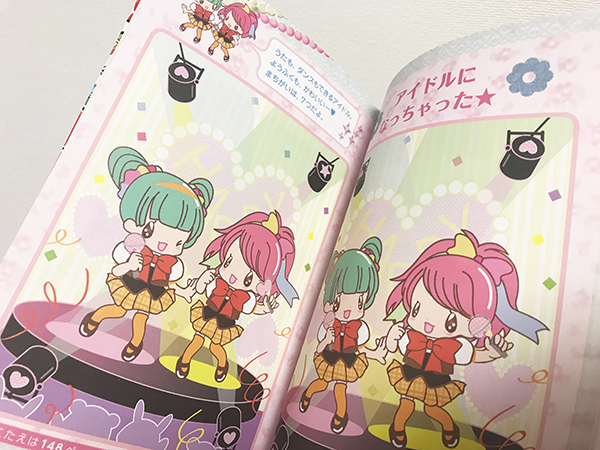【女の子のドキドキまちがいさがし】池田書店