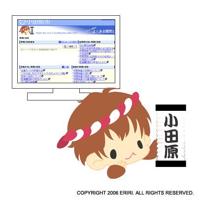 【小田原市ホームページ】Q&Aページ / 2006