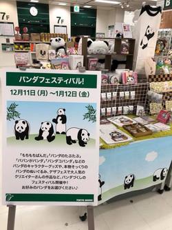 【パンダフェスティバル!】東急ハンズ新宿店