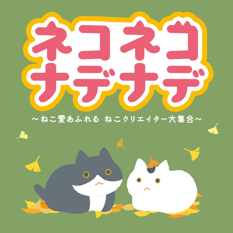 【ネコネコナデナデ】東急ハンズ池袋店