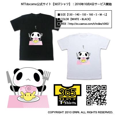 docomo公式サイト【365Tシャツ】 / 2010
