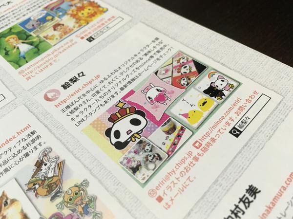 【月刊MOE】掲載