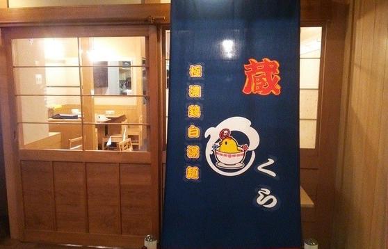 【極濃厚鶏白湯 蔵】 / 2015