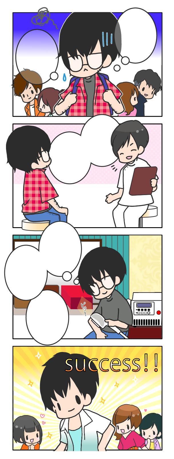 ホームページ用4コマ漫画