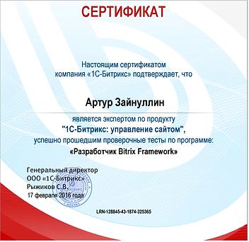 "Сертификат 1c Bitrix ""разработчик Bitrix Framework"""