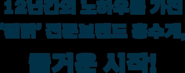 즐거운 시작_.png