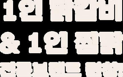 1인 닭갈비 & 1인 찜닭 전문브랜드 런칭_.png