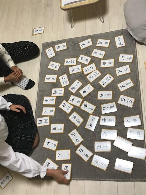 小学生クラス 漢字カルタ