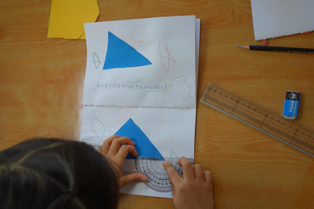 構成三角形 プライマリー