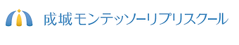 成城モンテッソーリプリスクール【成城教室】|幼児教育