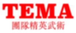 Team elite martial arts TEAM embroidery_edited_edited.jpg