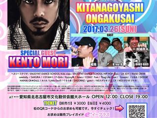 ☆北名古屋市音楽祭☆