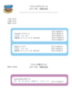 Tuition Preschool Japanese.jpg