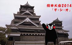 (熊本)マインドフルネス儀式妨害のWS
