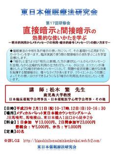 暗示の利用法@東京 2017.2.11-12