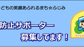 富士見市いじめ防止サポーターに取り組んでいます