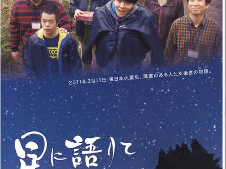 映画「星に語りて」の上映会は延期となりました。