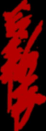 exitvoid logo 2019.png