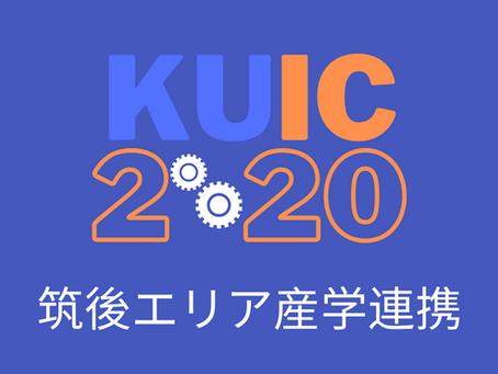 KUIC2020コラボイベント「外国語スキルとビジネスの収益性向上」が開催されました
