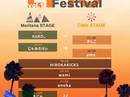 Day1 Cielo Stage アーティスト一覧 【EPIC MUSIC FESTIVAL vol.1】