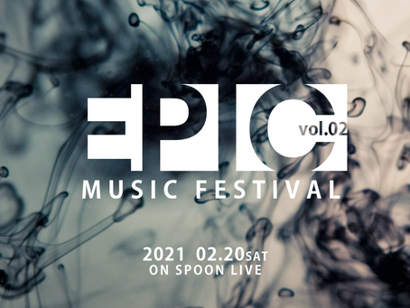 EPIC MUSIC FESTIVAL vol.2 アーティスト紹介第二弾
