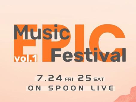 プレゼント企画 & EPIC MUSIC FESTIVAL vol.1まとめ