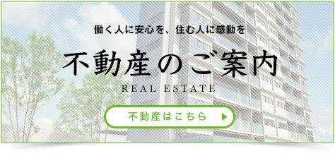 fudousan_b2.jpg