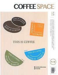 NONESPACE_Coffee Space 표지.jpg
