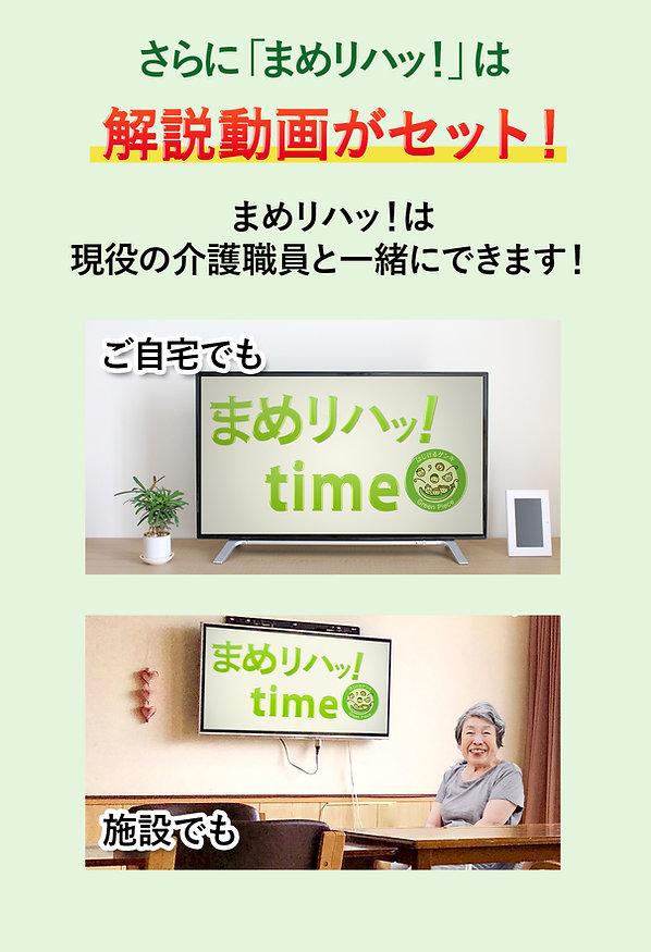 動画がセット.jpg
