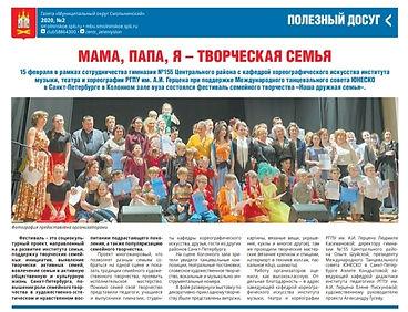Газета Наша дружная семья - 2020.jpg