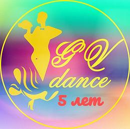 С днем рождения любимый GVdance! Нам 5 лет!