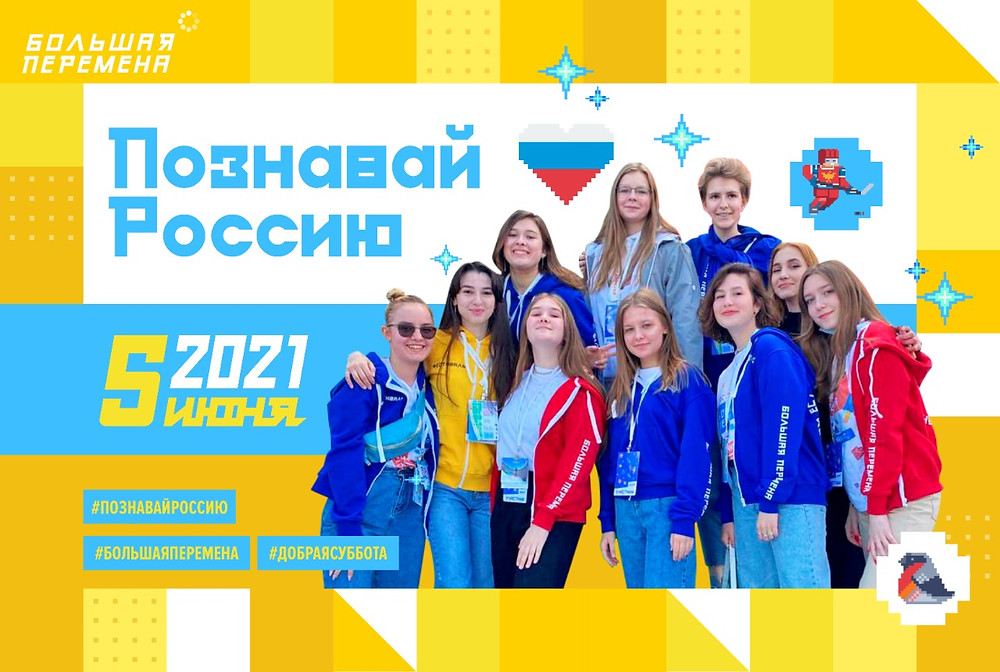 Познавай Россию