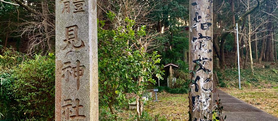 高台に佇む體見神社