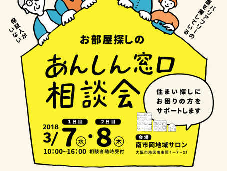 3/7(水)・8(木)あんしん窓口相談会開催!