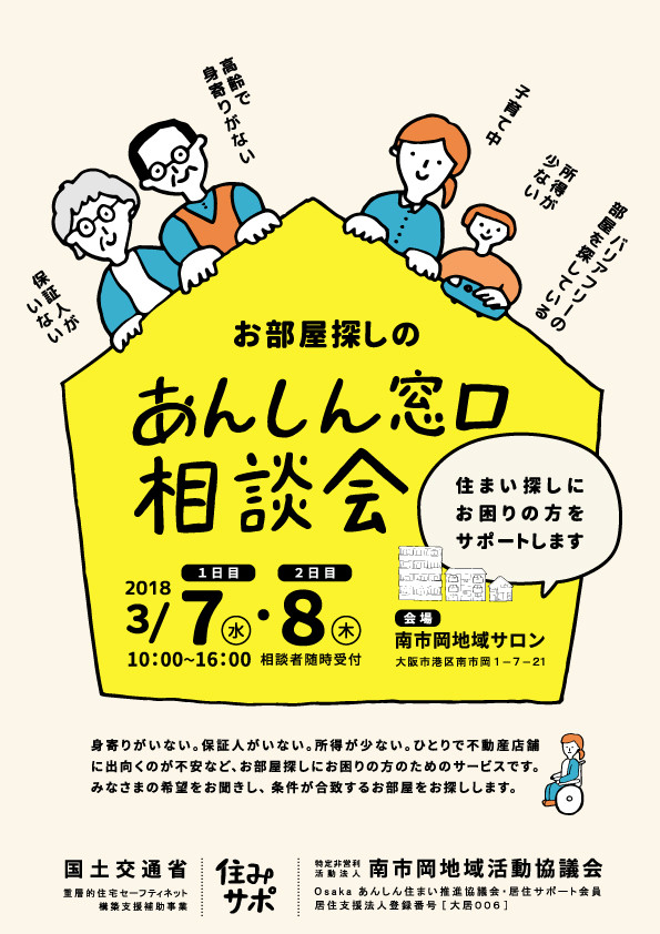 3/7(水)・8(木)あんしん窓口相談会