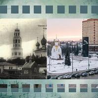 Прошлое и настоящее моего города.