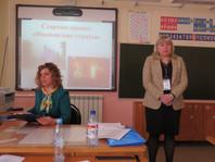 Межрегиональная научно-практическая конференция «Федеральные государственные образовательные стандар