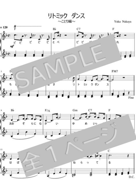 リトミックピアノ伴奏譜 「リトミックダンス~ことり編~」  作詞作曲 仲谷由香