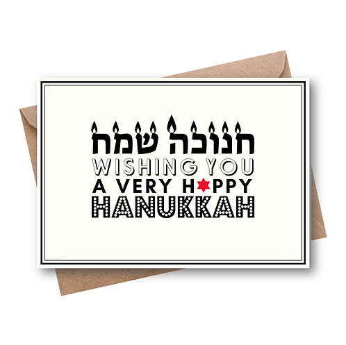 A very happy Hanukkah (5 card pack)
