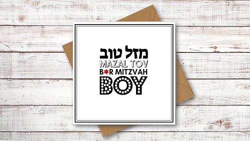 modern bar mitzvah cards