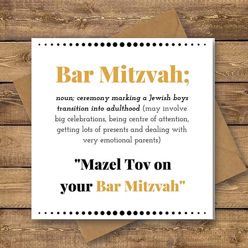 foiled bar mitzvah card