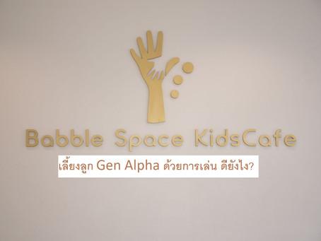 เลี้ยงลูก #GenAlpha ยังไงดี ? แล้วลูกเรา Gen ไหนหว่า?