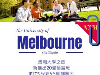 墨爾本大學推出20週語言直升班! !